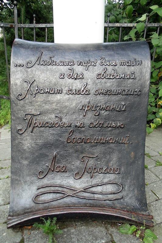 Скамья Татьяны Лариной