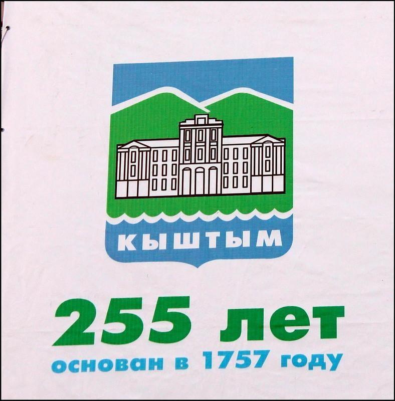 Кыштым 9053 Герб