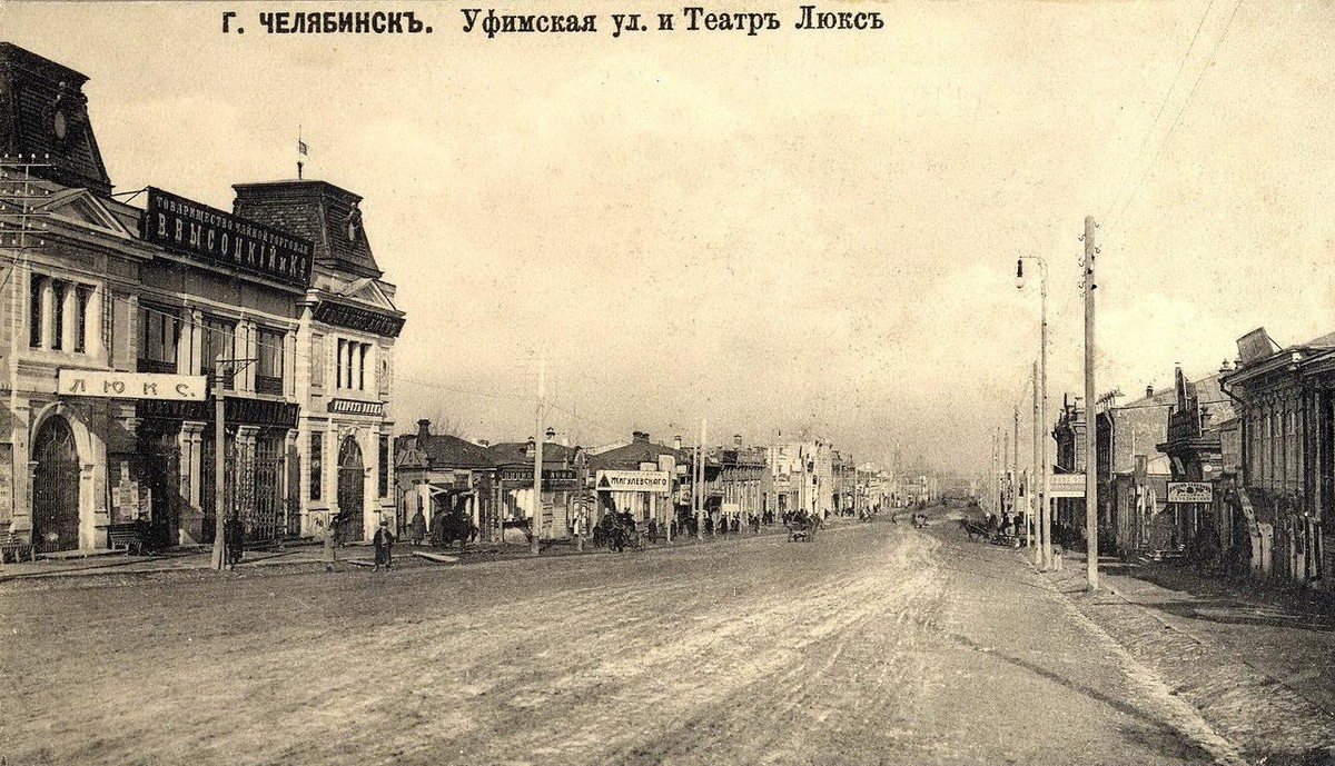Уфимская улица и Театр Люкс
