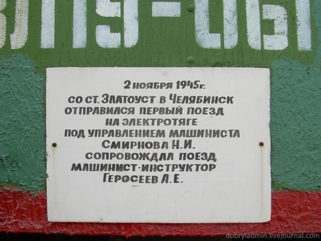 Электровоз-памятник. Табличка