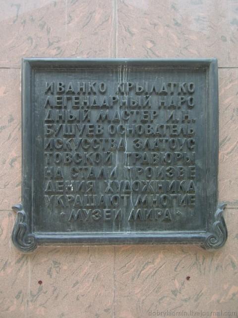 Памятник Бушуеву. Табличка