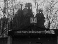 Саткинский чугуноплавильный завод Автор: TinnitusDoll (http://tinnitusdoll.livejournal.com/)