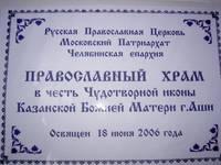 Казанской иконы Божией Матери, церковь 19