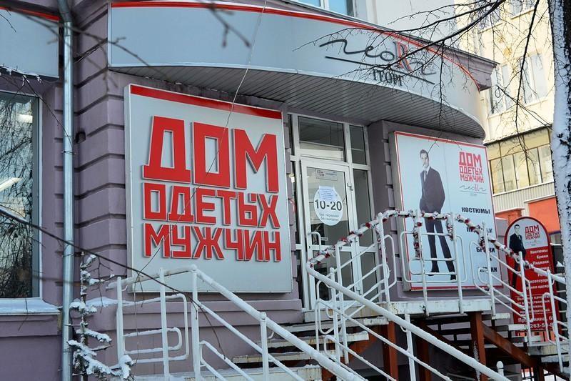 Дом одетых мужчин