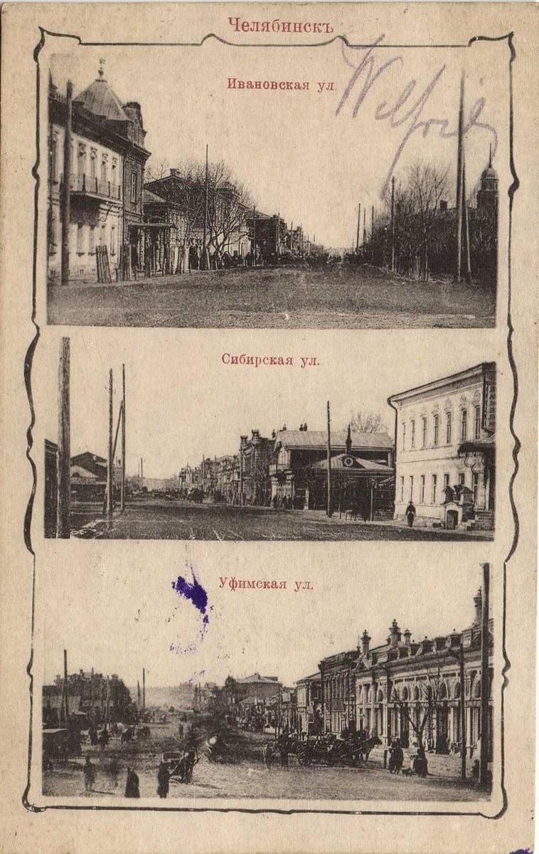 Ивановская, Сибирская и Уфимская улицы
