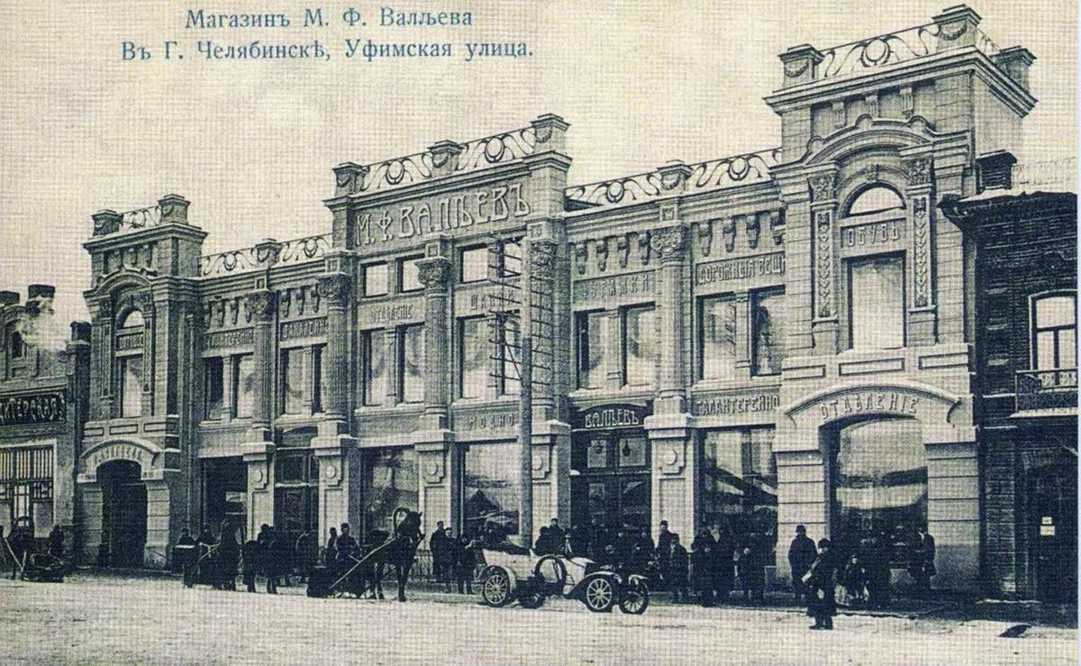 Магазин М. Ф. Валеева на Уфимской улице