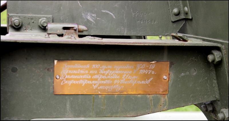 Кыштым 1428 Музей ПВО - КС-19