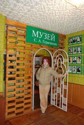 Музей режиссера Герасимова