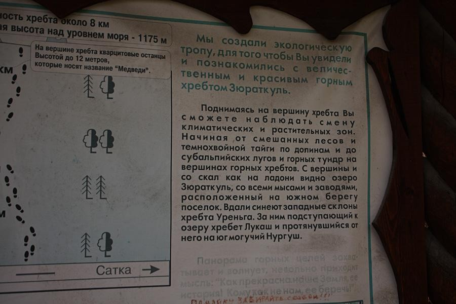 0153_zuratkul